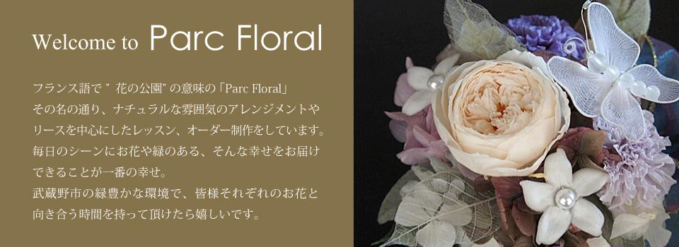 武蔵境・東小金井のフラワーアレンジメント教室「パルク・フローラル」