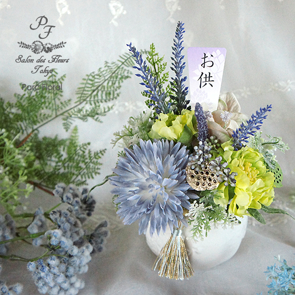 アーティフィシャルフラワーのお供えの花 仏花